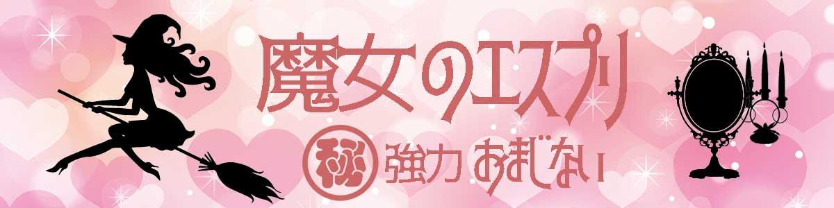 魔女のエスプリ - 【秘】強力復縁おまじない